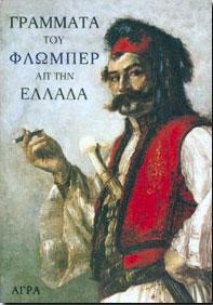 ΓΡΑΜΜΑΤΑ ΑΠΟ ΤΗΝ ΕΛΛΑΔΑ 1850-51