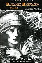 ΒΑΛΚΑΝΙΚΟ ΗΜΕΡΟΛΟΓΙΟ 1934-1941