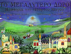 ΤΟ ΜΕΓΑΛΥΤΕΡΟ ΔΩΡΟ Η ΙΣΤΟΡΙΑ ΤΟΥ ΤΕΤΑΡΤΟΥ ΜΑΓΟΥ (ΔΕΜΕΝΟ)