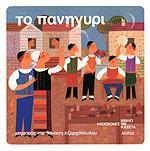 ΤΟ ΠΑΝΗΓΥΡΙ (+CD)