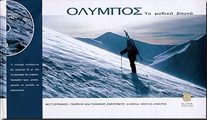 ΟΛΥΜΠΟΣ ΤΟ ΜΥΘΙΚΟ ΒΟΥΝΟ ( CD)