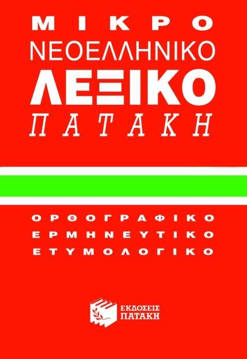 ΜΙΚΡΟ ΝΕΟΕΛΛΗΝΙΚΟ ΛΕΞΙΚΟ