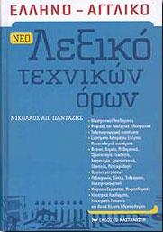ΛΕΞΙΚΟ ΤΕΧΝΙΚΩΝ ΟΡΩΝ(ΝΕΟ) ΕΛΛΗΝΟ-ΑΓΓΛΙΚΟ