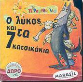 ΤΑ ΠΑΡΑΜΥΘΟΥΛΙΑ Ο ΛΥΚΟΣ ΚΑΙ ΤΑ 7 ΚΑΤΣΙΚΑΚΙΑ (ΔΩΡΟ CD)