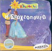 ΤΑ ΠΑΡΑΜΥΘΟΥΛΙΑ Η ΣΤΑΧΤΟΠΟΥΤΑ (ΔΩΡΟ CD)