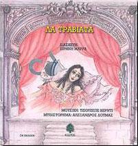 ΛΑ ΤΡΑΒΙΑΤΑ (ΒΙΒΛΙΟ+CD)