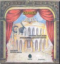 ΚΑΡΜΕΝ (ΒΙΒΛΙΟ+CD)
