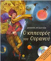 Ο ΚΗΠΟΥΡΟΣ ΤΟΥ ΟΥΡΑΝΟΥ ( CD)