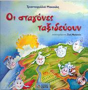 ΟΙ ΣΤΑΓΟΝΕΣ ΤΑΞΙΔΕΥΟΥΝ+CD