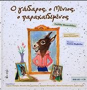 Ο ΓΑΙΔΑΡΟΣ Ο ΜΕΝΙΟΣ Ο ΠΑΡΑΧΑΙΔΕΜΕΝΟΣ (+CD)