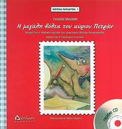 Η ΜΕΓΑΛΗ ΒΟΛΤΑ ΤΟΥ ΚΥΡΙΟΥ ΠΕΤΡΑΝ +CD