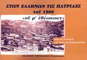 ΣΤΩΝ ΕΛΛΗΝΩΝ ΤΙΣ ΠΑΤΡΙΔΕΣ ΤΟΥ 1900