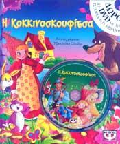 Η ΚΟΚΚΙΝΟΣΚΟΥΦΙΤΣΑ + DVD
