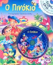Ο ΠΙΝΟΚΙΟ + DVD