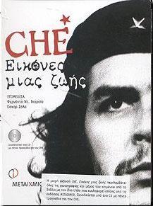 CHE ΕΙΚΟΝΕΣ ΜΙΑΣ ΖΩΗΣ   CD