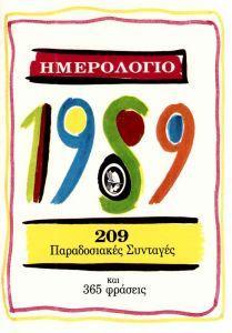 209 ΠΑΡΑΔΟΣΙΑΚΕΣ ΣΥΝΤΑΓΕΣ ΚΑΙ 365 ΦΡΑΣΕΙΣ