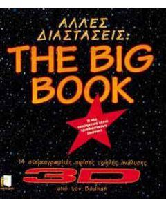 ΑΛΛΕΣ ΔΙΑΣΤΑΣΕΙΣ THE BIG BOOK