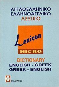 LEXICON MICRO ΑΓΓΛΟΕΛΛΗΝΟΑΓΓΛΙΚΟ