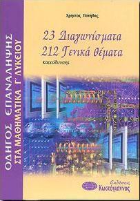 23 ΔΙΑΓΩΝΙΣΜΑΤΑ 212 ΓΕΝΙΚΑ ΘΕΜΑΤΑ ΚΑΤΕΥΘΥΝΣΗΣ Γ ΛΥΚ.Θ-Τ/Κ.