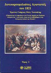 ΔΥΤΙΚΟΡΟΥΜΕΛΙΩΤΕΣ ΑΓΩΝΙΣΤΕΣ ΤΟΥ 1821 ΤΟΜΟΣ Β