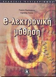 Ε-ΛΕΚΤΡΟΝΙΚΗ ΜΑΘΗΣΗ