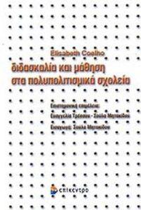 ΔΙΔΑΣΚΑΛΙΑ ΚΑΙ ΜΑΘΗΣΗ ΣΤΑ ΠΟΛΥΠΟΛΙΤΙΣΜΙΚΑ ΣΧΟΛΕΙΑ