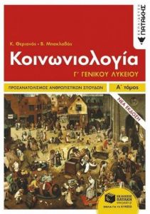 e-book ΚΟΙΝΩΝΙΟΛΟΓΙΑ Γ  ΛΥΚ.Γ/Π (pdf)
