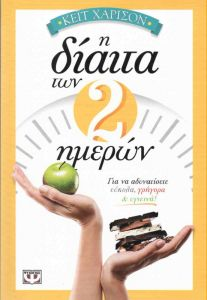 e-book Η ΔΙΑΙΤΑ ΤΩΝ 2 ΗΜΕΡΩΝ (epub)
