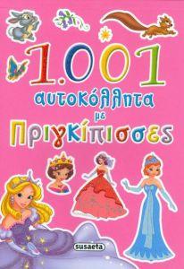 1001 ΑΥΤΟΚΟΛΛΗΤΑ ΜΕ ΠΡΙΓΚΙΠΙΣΣΕΣ
