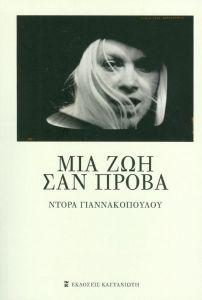 e-book ΜΙΑ ΖΩΗ ΣΑΝ ΠΡΟΒΑ (epub)