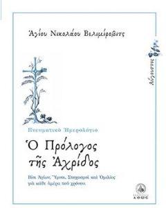 Ο ΠΡΟΛΟΓΟΣ ΤΗΣ ΑΧΡΙΔΟΣ 8 ΑΥΓΟΥΣΤΟΣ