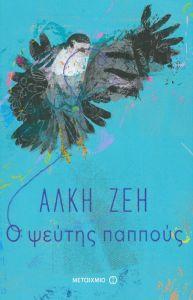 e-book Ο ΨΕΥΤΗΣ ΠΑΠΠΟΥΣ (epub)