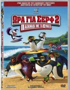 SURFS UP 2: WAVE MANIA ΩΡΑ ΓΙΑ ΣΕΡΦ 2: ΠΑΙΧΝΙΔΙ ΜΕ ΤΑ ΚΥΜΑΤΑ - DVD