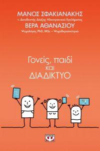e-book ΓΟΝΕΙΣ ΠΑΙΔΙ ΚΑΙ ΔΙΑΔΙΚΤΥΟ (epub)