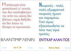 ΠΑΚΕΤΟ ΒΛΑΝΤΙΜΙΡ ΛΕΝΙΝ-ΕΝΤΓΚΑΡ ΑΛΑΝ ΠΟΕ