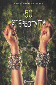 50 ΣΤΕΡΕΟΤΥΠΑ
