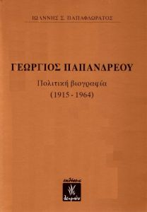 ΓΕΩΡΓΙΟΣ ΠΑΠΑΝΔΡΕΟΥ 1915-1964