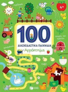 100 ΔΙΑΣΚΕΔΑΣΤΙΚΑ ΠΑΙΧΝΙΔΙΑ ΑΓΡΟΚΤΗΜΑ