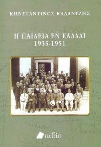 Η ΠΑΙΔΕΙΑ ΕΝ ΕΛΛΑΔΙ 1935 - 1951