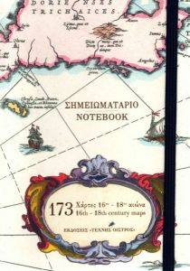 ΣΗΜΕΙΩΜΑΤΑΡΙΟ ΤΕΧΝΗΣ ΟΙΣΤΡΟΣ 173 ΧΑΡΤΕΣ Β ΤΟΜΟΣ