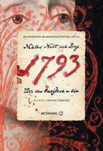 1793 ΤΟΤΕ ΠΟΥ ΒΑΣΙΛΕΥΕ Η ΒΙΑ