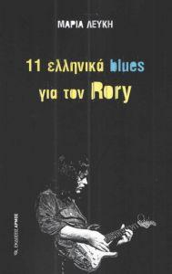 11 ΕΛΛΗΝΙΚΑ BLUES ΓΙΑ ΤΟΝ RORY