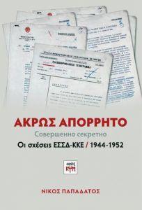 ΑΚΡΩΣ ΑΠΟΡΡΗΤΟ ΟΙ ΣΧΕΣΕΙΣ ΕΣΣΔ ΚΚΕ 1944 - 1952