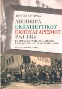 ΑΠΟΠΕΙΡΑ ΕΚΠΑΙΔΕΥΤΙΚΟΥ ΕΚΒΟΥΛΓΑΡΙΣΜΟΥ 1941 - 1944
