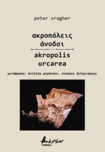ΑΚΡΟΠΟΛΕΙΣ ΑΝΟΔΟΙ (ΔΙΓΛΩΣΣΟ)