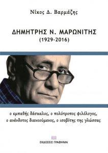 ΔΗΜΗΤΡΗΣ Ν ΜΑΡΩΝΙΤΗΣ (1929 - 2016)