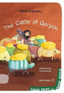 e-book THE CATTLE OF GERYON (pdf)