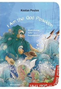 e-book I AM THE GOD POSEIDON (pdf)