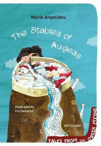 e-book THE STABLES OF AUGEAS (pdf)