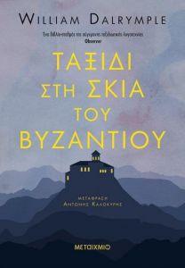 e-book ΤΑΞΙΔΙ ΣΤΗ ΣΚΙΑ ΤΟΥ ΒΥΖΑΝΤΙΟΥ (epub)